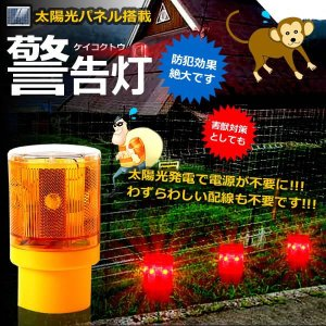 警告灯 警示灯 LEDライト 高輝度 6LED 太陽光パネル搭載 自動点灯 自動消灯 点滅式 防犯 害獣対策 車中泊 車中泊 KEKOKU|kasimaw