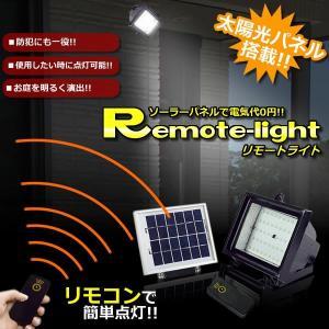 LED リモートライト 太陽光 ソーラー リモコン 遠隔操作 電気 ライト 投光器 照明 庭 KZ-REMOLED 即納|kasimaw
