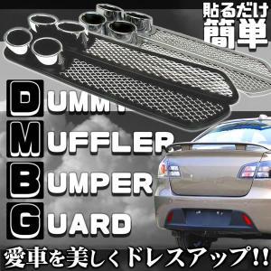 ダミーマフラー付き バンパーガード デカール シール 外装パーツ KZ-DUMUFUGU  即納|kasimaw
