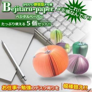 ベジタルペーパー 野菜 メモ帳 5個セット 仕事 文房具 紙 可愛い おもしろ 学校 KZ-BEJIMEMO 即納|kasimaw
