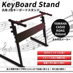 Z型 キーボードスタンド キーボード台 高さ調整可能 電子キーボード 電子ピアノ 軽量 屋外 ライブ会場 大人 子供 KZ-KIBOSUTA-Z 予約|kasimaw