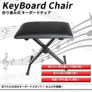 キーボードチェア キーボード 高さ調整可能 電子キーボード 電子ピアノ 軽量 大人 子供 KZ-KIBOCHA 即納|kasimaw
