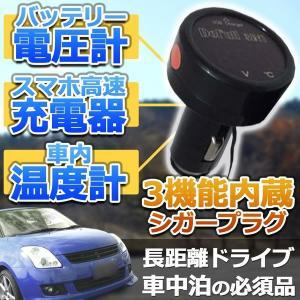 3in1 多機能 バッテリー電圧計 温度計 高速充電器 車中泊 長距離運転 シガープラグ KZ-CHECK31 即納|kasimaw