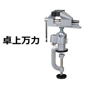 卓上万力 DIY 工具 便利 KZ-TAKUMAN 即納|kasimaw