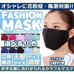 風邪・花粉症対策 フィルター マスク 10色 ファッション 小顔効果 だてマスク PM2.5 KZ-FMASK 即納|kasimaw