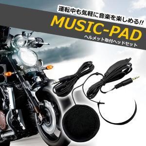 バイク用品 ヘルメット スピーカー 音量調節可能 延長コード付き 便利用品 KZ-MUPAD 予約|kasimaw
