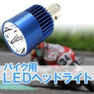 バイク用 LED ヘッドライト KZ-AB-HEADL3 予約|kasimaw