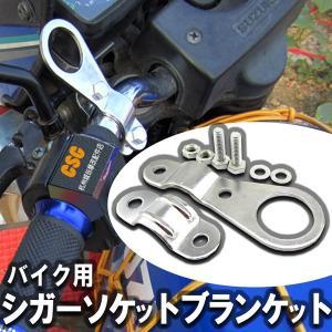 バイク用 シガーソケット ブラケット KZ-AB-CGBRCT|kasimaw