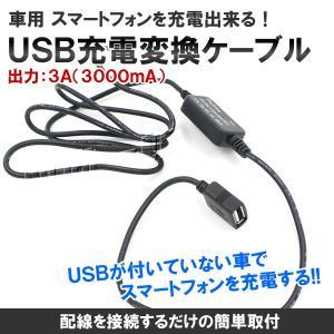 車の12V電源をUSB 5Vに変換するケーブル 簡単配線 スマートフォン 充電 iPad タブレット USB電源 車中泊 KZ-ZYUKEBU 即納|kasimaw