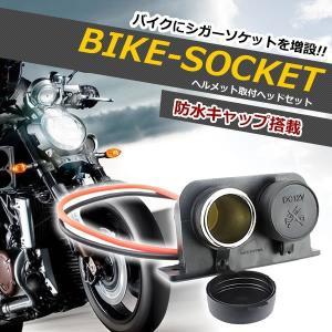 バイク用 シガーソケット 2か所 防水キャップ付き 増設 カスタマイズ KZ-SIGASO 即納|kasimaw