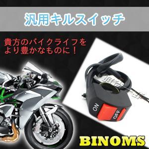 バイク用汎用キルスイッチ 増設 ON OFF アクセサリー 工作 KZ-BINOMS 即納|kasimaw