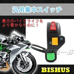 バイク用汎用集中スイッチ ライト ウィンカー ホーン 修理 交換 KZ-BISHUS 予約|kasimaw