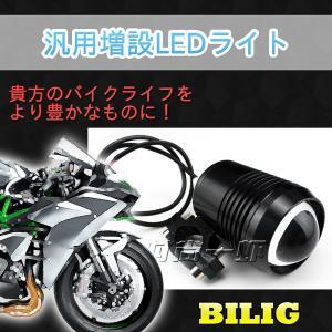 バイク用汎用LEDライト 増設 工作 アクセサリー KZ-BILIG 予約|kasimaw