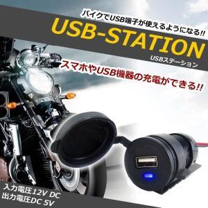 バイク用品 USBポート 増設 バイクでUSB端子が接続できるように 外装 便利用品 KZ-USBSTAS  即納|kasimaw