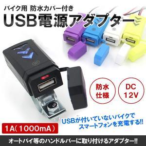 バイク用 防水カバー付き USB電源アダプター 防水仕様 5V スマートフォン USB電源 簡単配線KZ-DENADA 即納|kasimaw
