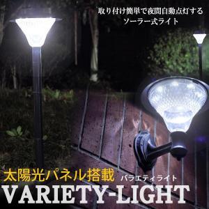 太陽光パネル搭載の LEDライト 玄関 庭 ガーデンライト エコ KZ-VARILED 予約|kasimaw