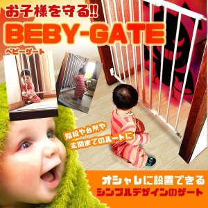 お子様を守る ベビーゲート 赤ちゃん 階段ゲート 安全確保 危険 エリア 侵入禁止 転倒 育児 世話 KZ-BABYGATE 即納|kasimaw