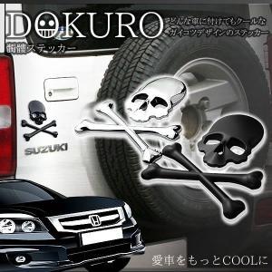 車用ステッカー ドクロステッカー 髑髏 ガイコツ 装飾 外装 オシャレ 3カラー 変身シール DOKUST|kasimaw