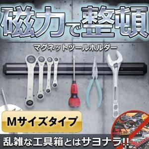 マグネット ツール Mサイズ ホルダー ハンガー 工具 整理整頓 ガレージ ツールワゴン キャビネット MGHOLD-M|kasimaw
