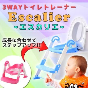 3WAY トイレトレーナー エスカリエ お子様 成長に合わせて ステップアップ おまる 補助 トレーニング 子供 キッズ チャイルド KZ-ESCALIER  予約|kasimaw