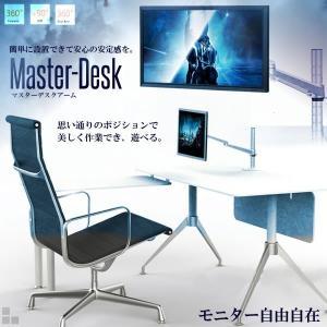 マスターデスク PC液晶 アーム 360度 回転上昇降下調節可 可能 作業効率 パソコン 液晶 モニタ KZ-OA3S 予約|kasimaw