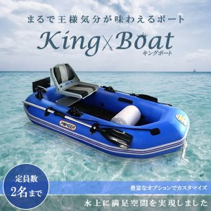 キングボート 釣り 船 フィッシング 海 川 ボート 巨大 セット 海岸 レジャー アウトドア KZ-KINGBOAT 即納|kasimaw