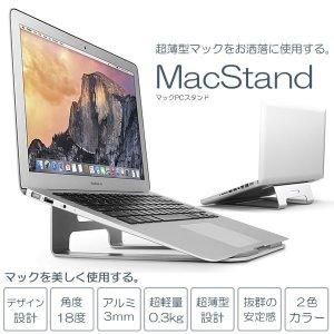 マック用 デザイン 極薄 パソコン スタンド 負担軽減 18度 11〜15インチ MAC PC 姿勢 KZ-AP1 即納|kasimaw