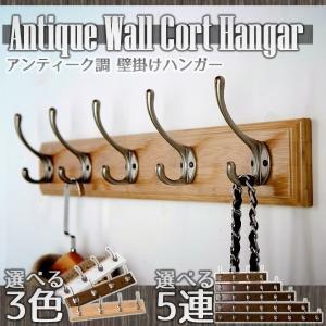 アンティーク ウォール コート ハンガー 3色 5段階 ナチュラル シンプル インテリア KZ-RG150155  予約|kasimaw