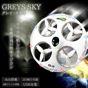 ドローン 3D飛行 UFO型 クアッドコプター ラジコンヘリ LEDライト 未確認飛行物体 UMA 電動 USB KZ-CX-31 予約|kasimaw