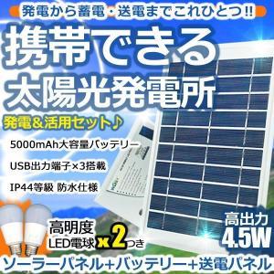 小型 太陽光発電システム 防水 充電 バッテリー 単結晶 ソーラーパネル 照明 キャンプ 車中泊 防災 エコ 独立型 KZ-YS-TY-WY2  即納|kasimaw