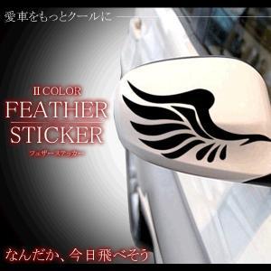 フェザーステッカー 羽 オシャレ 車用品 デザイン シール 外装 KZ-T1 予約|kasimaw