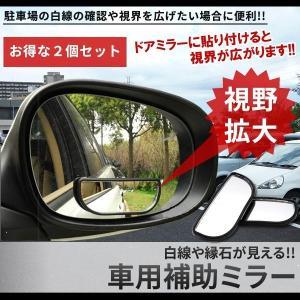ドアミラーに貼り付けるだけ 補助ミラー サブミラー 2個セット 駐車 路肩 視界拡大 車庫入れ 車中泊 KZ-9986  即納|kasimaw