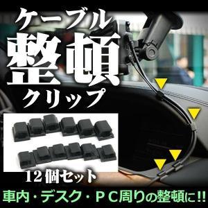 車内収納 ケーブルクリップ 12個セット 整頓 ドライブレコーダー カーナビ 車中泊 KZ-H1  予約|kasimaw