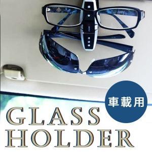サンバイザー用 メガネ 収納 クリップ カー用品 車 車内 収納 サングラス KZ-565 即納|kasimaw
