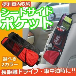 車内収納 シートサイドポケット 運転席 車中泊 車中泊 KZ-D1  予約|kasimaw