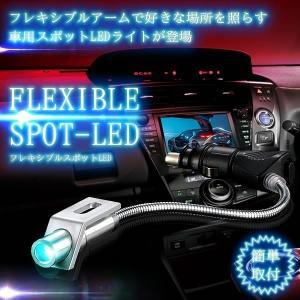 車用 シガー フレキシブル LEDライト 角度調節 長寿命LED 内装 アクセサリー 車中泊 KZ-3211 予約|kasimaw
