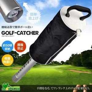 ゴルフ用 ボールキャッチャー 簡単 拾い上げ 50球 バッグ 付 回収 収集器 腰痛 退散 負担 かご KZ-JQQ001 即納|kasimaw