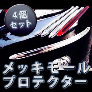 自動車用 カーアクセサリー メッキモール プロテクター 高級感 カスタマイズ KZ-S1 即納|kasimaw