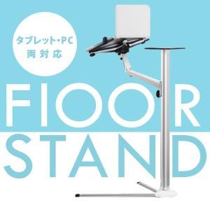 スマホスタンド フロア設置型 スタンド ノートパソコン スマートフォン 快適 アーム KZ-UP8 予約|kasimaw