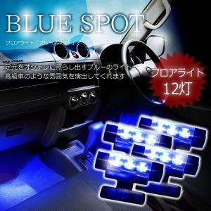 車用品 シガー付き フロアライト 一式セット ブルー LED 12V ルームランプ フロアランプ バイク 車中泊 KZ-BLSPOT 予約|kasimaw