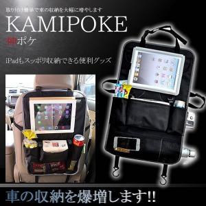 車載 収納 ポケット 取付簡単 小物入れ 大容量 シートバック 旅行 車中泊 軽キャン KZ-SIBAPO 即納|kasimaw
