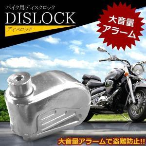バイク用品 ディスクロック 防犯用 簡単設置 大音量 アラーム セキュリティ用品 お手軽 鍵付属 予約|kasimaw