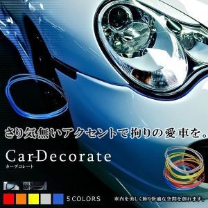 車用 カーデコレート 外装 内装 ドレスアップ 愛車 カラーモール 高級感 カット可能 カー用品 人気 おすすめ 車中泊 KZ-CARDECO  即納|kasimaw