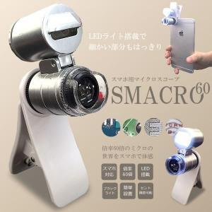 スマートフォン用 セルカレンズ マイクロスコープ スマクロ スマホ カメラ 60倍率 写真撮影 動画録画 360度 LEDライト ピント KZ-SMACRO 即納|kasimaw