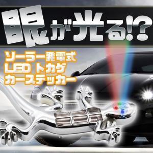 眼が光る ソーラーLED搭載の車用トカゲステッカー 外装 お洒落 パーツ アクセサリー KZ-AHR-02 予約|kasimaw
