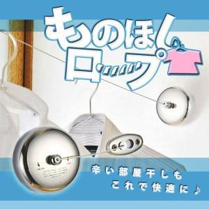 ものほしロープ 壁掛けタイプ 洗濯 部屋干し 物干し ハンガー 室内用 日用品 便利グッズ KZ-MONOHOSHI 即納|kasimaw