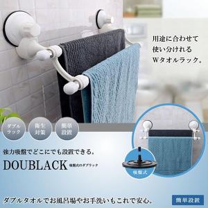 バス用品 ダブルタオルラック 棚 フック 浴室 ステンレス製 吸盤 固定 KZ-RACK013 即納|kasimaw