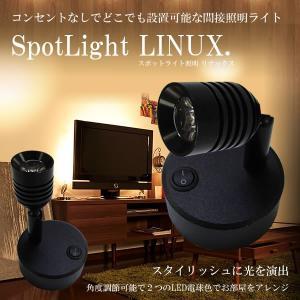 スポットライト リナックス LEDライト 電池式で配線不要 バックライト 電池式 角度調節可能 昼白色 電球色 インテリア KZ-LINUX 即納|kasimaw