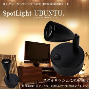 スポットライト ウブントゥ LEDライト 電池式で配線不要 バックライト 電池式 角度調節可能 昼白色 電球色 インテリア KZ-UBUNTU 即納|kasimaw