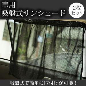 車用 カーテン サンバイザー サンシェード カーバイザー 簡単取付け 吸盤式 日よけ 内装 カー用品 軽キャン 車中泊 KZ-CARSUN  予約|kasimaw